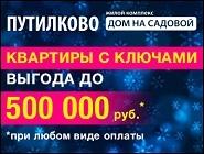 ЖК «Дом на Садовой» Путилково Выгода до 500 000 руб.